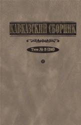 Кавказский сборник. Том 3 (35)