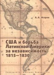 США и борьба Латинской Америки за независимость 1815-1830