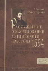 Рассуждение о наследовании английского престола. 1594 г.