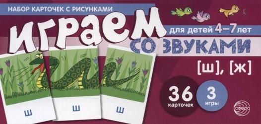 Набор карточек с рисунками. Играем со звуками. Звуки [Ш], [Ж]. Для детей 4-7 лет
