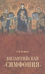 """Византийская """"симфония"""". 2 издание"""