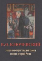 Лекции по истории Западной Европы в связи с историей России