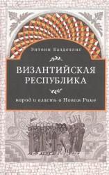 Византийская республика. Народ и власть в Новом Риме