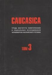 Caucasica. Труды Института политических и социальных исследований Черноморско-Каспийского региона. Том 3