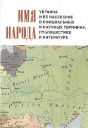 Имя народа. Украина и ее население в официальных и научных терминах, публицистике и литературе