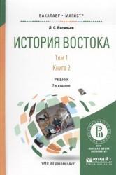 История Востока. Том 1. Книга 2. Учебник для бакалавриата и магистратуры