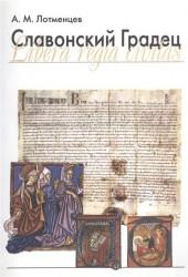 Славонский Градец / Libera regia civitas