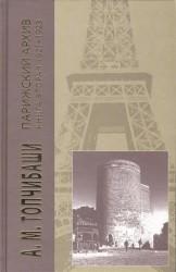 Парижский архив 1919-1940. В четырех книгах. Книга вторая. 1921-1923