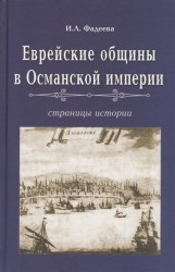 Еврейские общины в Османской империи. Страницы истории