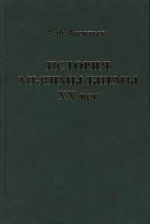 История Мьянмы / Бирмы. XX век