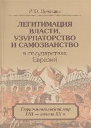 Легитимация власти, узурпаторство и самозванство в государствах Евразии. Тюрско-монгольский мир XIII - начала XX века