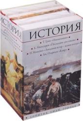 Историческая библиотека(комплект/superцена) История: события, люди, города