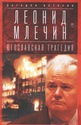 Югославская трагедия. Балканы в огне