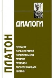 Диалоги. Протагор, Большой Иппий, Иппий Меньший, Евтидем, Евтифрон, Апология Сократа, Критрон. Том 2