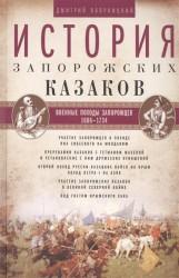 История запорожских казаков. Военные походы запорожцев. 1686-1734. Том 3