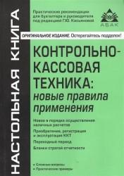 Контрольно-кассовая техника: новые правила применения. 6-е издание, переработанное и дополненное