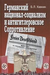 Германский национал-социализм и антигитлеровское Сопротивление