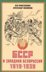 БССР и Западная Белоруссия. 1919-1939 гг. (сравнительный анализ).
