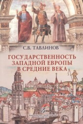Государственность Западной Европы в средние века