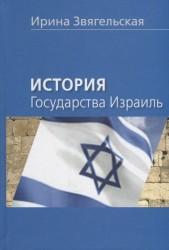 История Государства Израиль