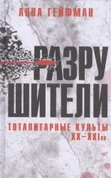 Разрушители. Тоталитарные культы XX-XXI вв.