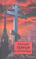 Красный террор в Петрограде