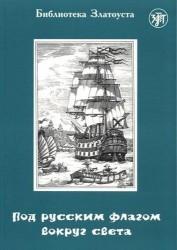 Под русским флагом вокруг света (путешествие капитана Крузенштерна). 5-е издание