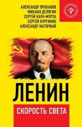 Ленин – скорость света.