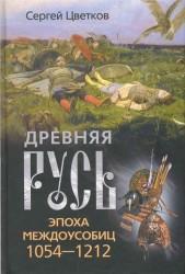 Древняя Русь. Эпоха междоусобиц. 1054-1212.