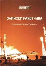 Записки ракетчика. Воспоминания, дневники, интервью