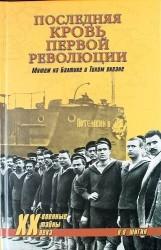 Последняя кровь первой революции. Мятежи на Балтике и Тихом океане