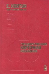 Азарт в Стране Советов. В 3-х томах. Том 3. Государственная карточная монополия