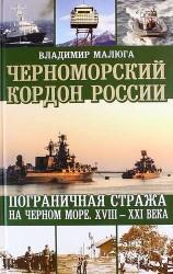 Черноморский кордон России. Пограничная стража на Черном море. XVIII-XXI века