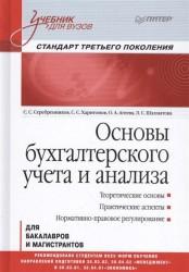 Основы бухгалтерского учета и анализа. Учебник
