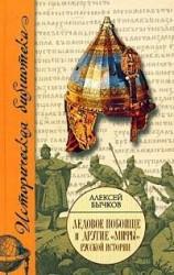"""Ледовое побоище и другие """"мифы"""" русской истории"""
