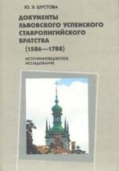 Документы Львовского Успенского Ставропигийского братства (1586-1788): источниковедческое исследование