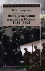 Единорогъ. Материалы по военной истории Восточной Европы. Выпуск 2