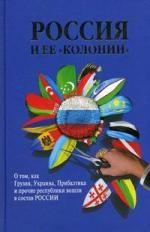 """Россия и ее """"колонии"""". О том, как Грузия, Украина, Прибалтика и прочие республики вошли в состав России"""