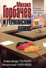 Михаил Горбачев и германский вопрос Сб. документов 1986-1991 гг