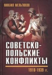 Советско-польские конфликты 1918—1939 гг.