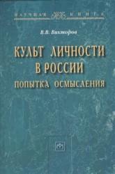 Культ личности в России: Попытка осмысления. Монография