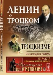 Ленин о Троцком и троцкизме: Из истории РКП(б). 2-е издание