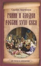Гении и злодеи России ХVIII века