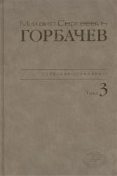 Михаил Сергеевич Горбачев. Собрание сочинений. Том 3. Октябрь 1985 - апрель 1986