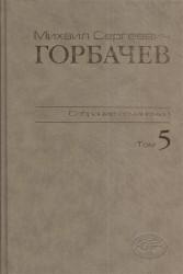 Михаил Сергеевич Горбачев. Собрание сочинений. Том 5. Октябрь 1986 - февраль 1987