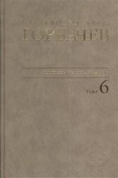 Михаил Сергеевич Горбачев. Собрание сочинений. Том 6. Февраль - май 1987