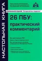 26 ПБУ: практический комментарий. 17-е издание, переработанное и дополненное