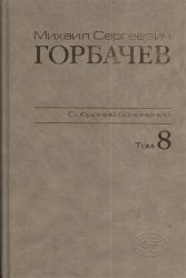 Михаил Сергеевич Горбачев. Собрание сочинений. Том 8. Октябрь - ноябрь 1987
