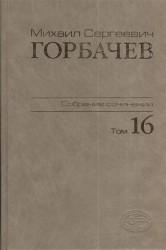 Михаил Сергеевич Горбачев. Собрание сочинений. Том 16. Сентябрь - ноябрь 1989