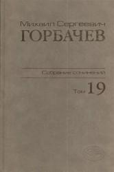 Михаил Сергеевич Горбачев. Собрание сочинений. Том 19. Март - май 1990